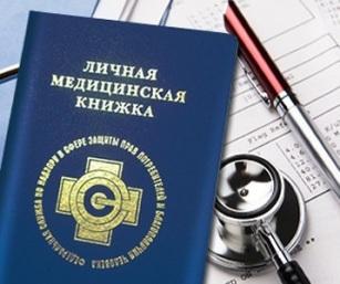 Оформить медицинскую книжку в юзао