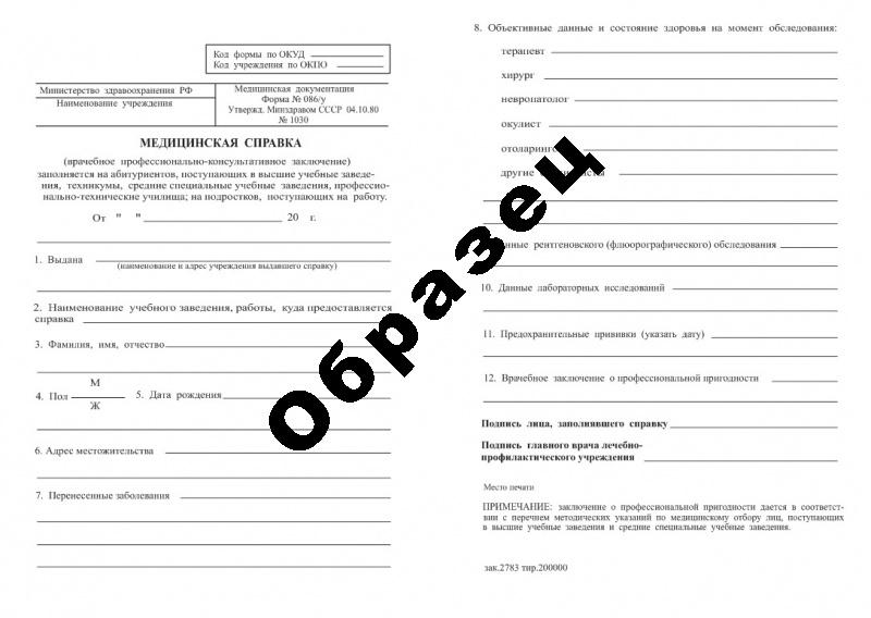 Медицинская справка ф 086у Справка освобождение от бассейна 2-й Щипковский переулок