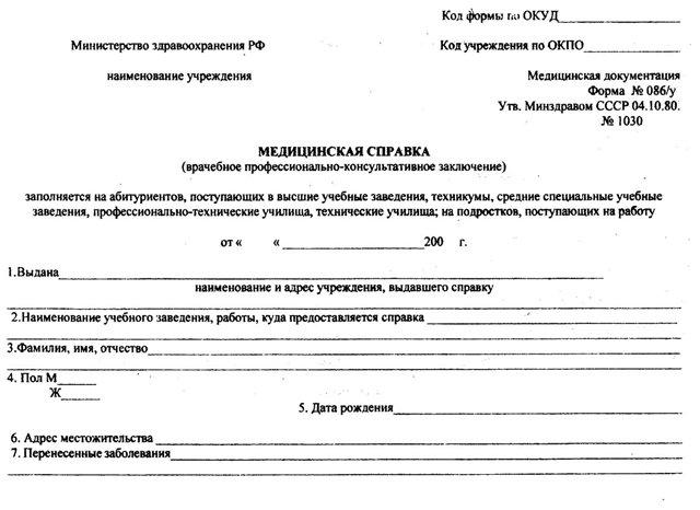 Справка от стоматолога Тимирязевский район
