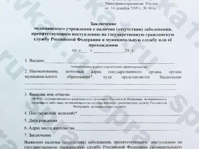 Медицинская справка 029 у где можно сдать анализ крови на кальций в санкт-петербурге