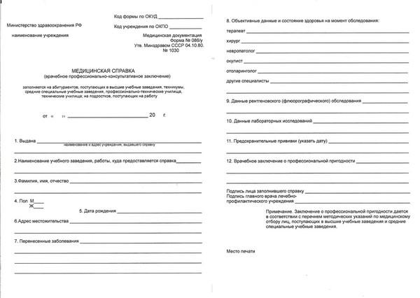 Медицинское заключение о состоянии здоровья Черноморский бульвар Прививочная карта 063 у Шелепихинская набережная