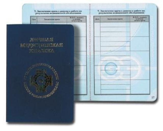 Купить медицинские книжки ответственность за нарушение миграционного учета работодателем