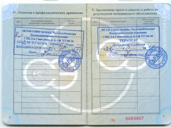 Личную медицинскую книжку должен иметь патент на работу по москве