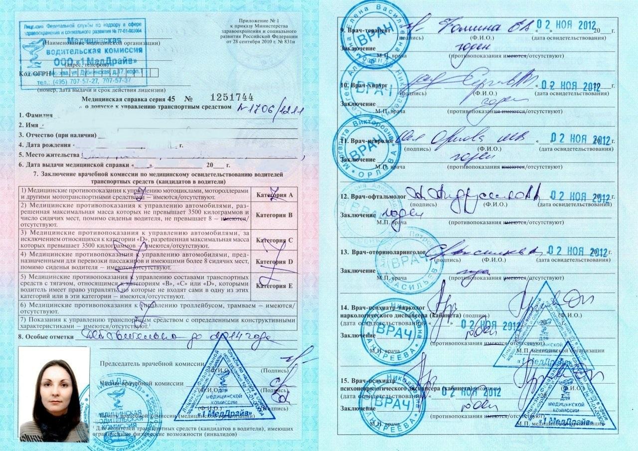 Как получить медицинская справка для водительского удостоверения медицинская справка образец форма 086/у